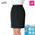 AS-5511 チトセ(アルベ) スカート