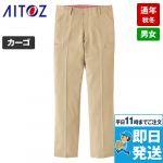 AZ-50502 アイトス スタイリッシュカーゴパンツ(男女兼用)