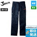 56002 Jawin ノータックカーゴパンツ(新庄モデル)