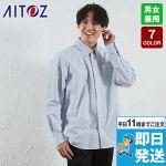 AZ-7870 アイトス オックスボタンダウン長袖シャツ(男性用)