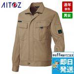 AZ-60301 アイトス/アジト 長袖ストレッチブルゾン(男女兼用)