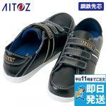 AZ-51632 アイトス/タルテックス 安全靴 スチール先芯 マジック