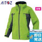 [ディアプレックス]全天候型レディースジャケット