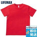 MS1141 LIFEMAX 半袖ユーロTシャツ(5.3オンス) 綿100%
