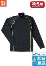 [タルテックス]コンプレッション 長袖ハイネックTシャツ(肩パット入り) ドライ ストレッチ 秋冬・通年