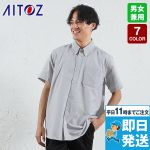 AZ-7872 アイトス オックスボタンダウン半袖シャツ(男性用)