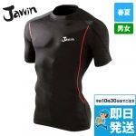 Jawinコンプレッション ショートスリーブ(新庄モデル)
