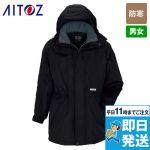 AZ-6160 アイトス 光電子 軽量 防水防寒コート
