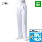 AS-7101 チトセ(アルベ) 脇ゴム ワンタックパンツ(男女兼用)