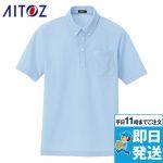 AZ-10599 アイトス ボタンダウンポロシャツ ドライ