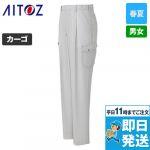 AZ-3151 アイトス/アジト カーゴパンツ(1タック) 春夏