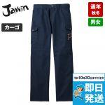 52302 自重堂JAWIN ノータックカーゴパンツ(新庄モデル)