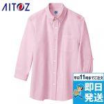[アイトス]オックスボタンダウン七分袖シャツ(男性用)