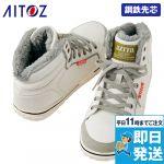 AZ-51702 アイトス 安全靴 防寒 スチール先芯 ひも 反射 ボア ミドルカット 幅3E(EEE) 女性サイズあり