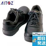 [タルテックス]安全靴 ウレタン2層底 短靴 ひも