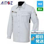 AZ-3835 アイトス/アジト 長袖シャツ 春夏