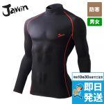 Jawin裏起毛ハイネック長袖Tシャツ コンプレッション(新庄モデル)