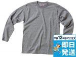 ヘビーウエイトロングTシャツ MS