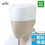 No.7600 チトセ(アルベ) 和帽子(天メッシュ)