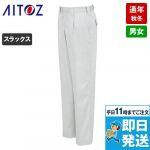 AZ-3420 アイトス/アジト パンツ 秋冬・通年