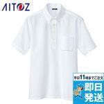 AZ-8055 アイトス 半袖プルオーバーシャツ(男性用)