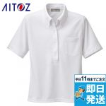 [アイトス]半袖ニットボタンダウンシャツ(女性用)