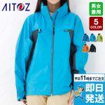 世界最高水準の防水・透湿・低結露素材 全天候型ジャケット