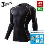 52034 自重堂JAWIN 綿素材長袖コンプレッション