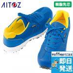 AZ-56381 アイトス/ディアプレックス 安全靴 ひも 樹脂先芯