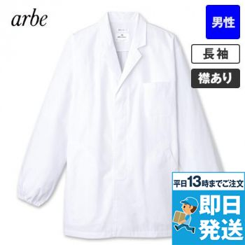 AB-6406 チトセ(アルベ) 長袖/調理白衣(男性用) 襟付き