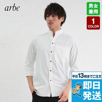 EP-7620 チトセ(アルベ) 七分袖/スタンドカラーシャツ(男女兼用)