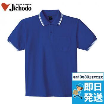 85274 自重堂 半袖ドライポロシャツ(胸ポケット有り)