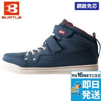 バートル 809 セーフティーフットウェア 作業靴 スチール先芯(男女兼用)