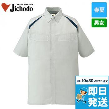 85114 自重堂 エコ製品制電半袖シャツ(JIS T8118適合)