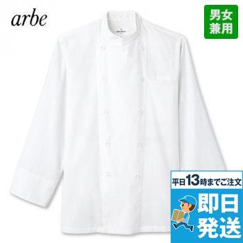 AS-8045 チトセ(アルベ) 長袖コックシャツ(男女兼用)