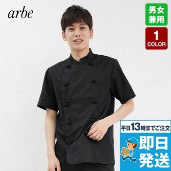 AS-8049 チトセ(アルベ) 半袖/ブラックコックコート(男女兼用)