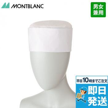 9-701 MONTBLANC 和帽子(男女兼用・天メッシュ)(男女兼用)