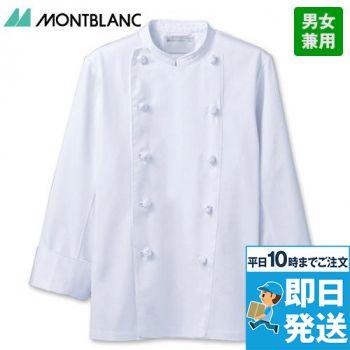 TC6621-2 MONTBLANC 長袖コックコート(男女兼用)