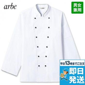 AS-8222 チトセ(アルベ) 長袖/コックコート(男女兼用)