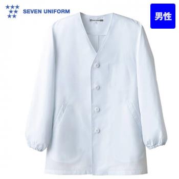 AA311-8 セブンユニフォーム 襟なし長袖/調理白衣(男性用)