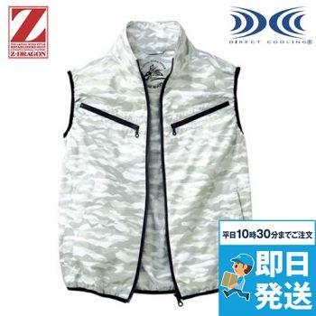 自重堂Z-DRAGON 74070 [春夏用]空調服 迷彩 ベスト ポリ100%