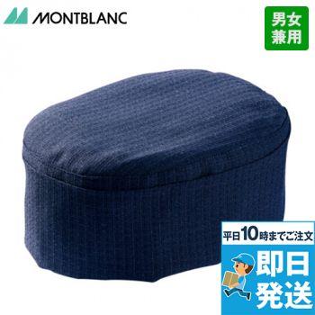 9-1401 1402 1403 1404 1405 MONTBLANC 和帽子(男女兼用)