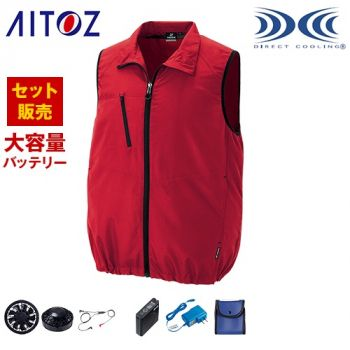 AZ-50196SET アイトス 空調服 ベスト(男女兼用) ポリ100%