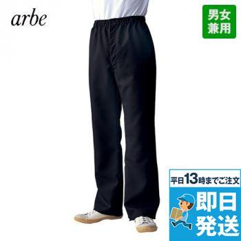 AS-5402 チトセ(アルベ) イージーパンツ(男女兼用)