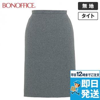 AS2266 BONMAX/アドレ タイトスカート 無地