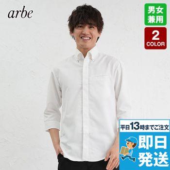 AS-7708 チトセ(アルベ) コックシャツ/七分袖(男女兼用)