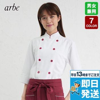 AS-7804 チトセ(アルベ) コックシャツ/七分袖(男女兼用)