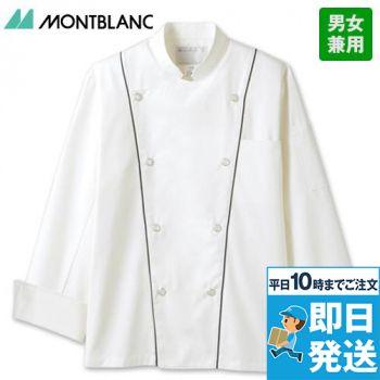 6-905 907 909 MONTBLANC コックコート/長袖(男女兼用)