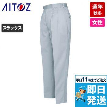 AZ6323 アイトス ムービンカット レディース パンツ(2タック)(女性用)