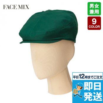 FA9672 FACEMIX ハンチング(男女兼用)